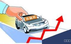 车贷成互联网金融香饽饽 做好风控是关键