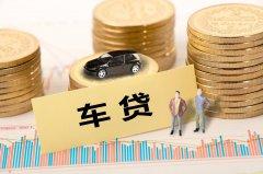 车抵押贷款需要什么资料