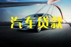 成都郭先生成功申请汽车贷款