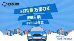汽车抵押贷款安全吗?且听听聚鑫泰怎么说?